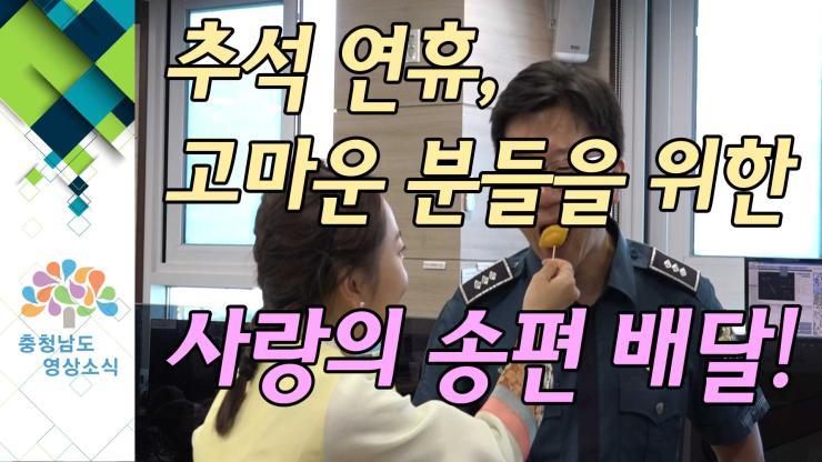 [VCR] 추석특집...사랑의 송편 배달