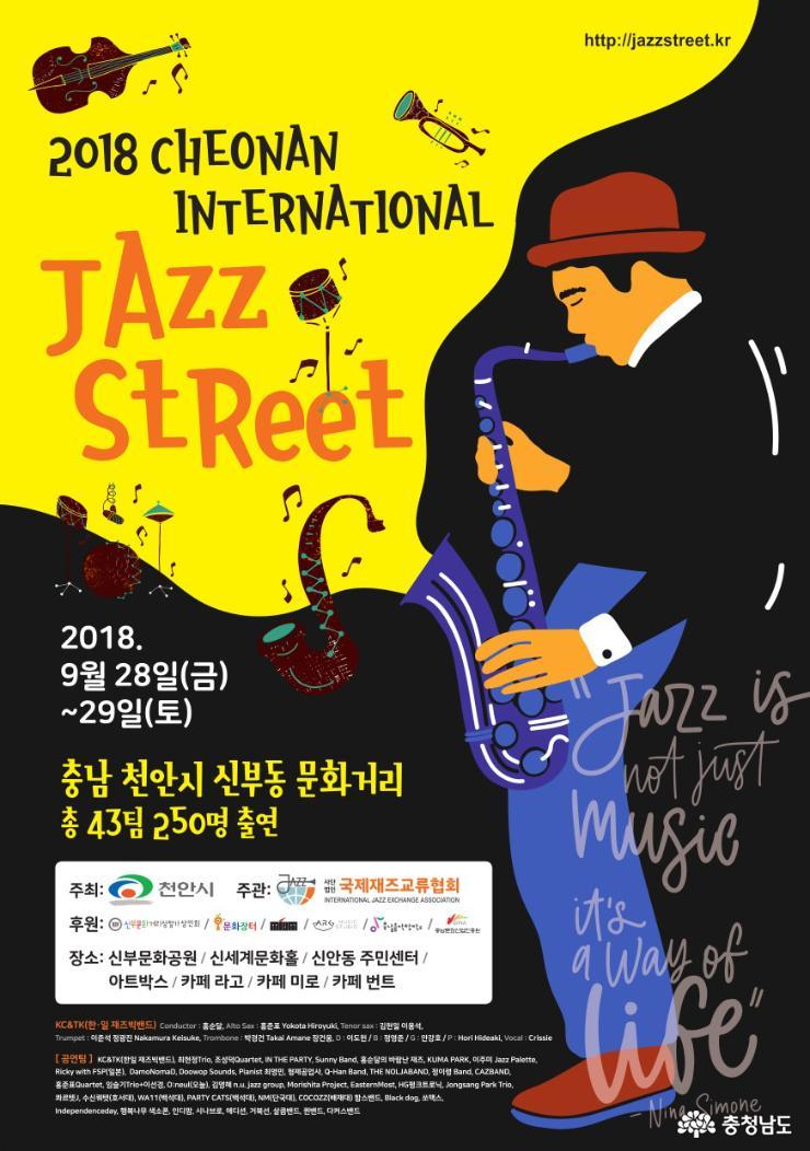 '2018 천안국제재즈스트리트' 재즈 축제 열린다