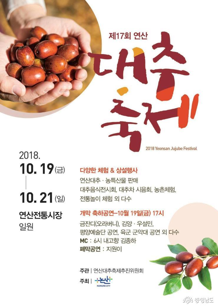 2018 연산 대추축제 안내
