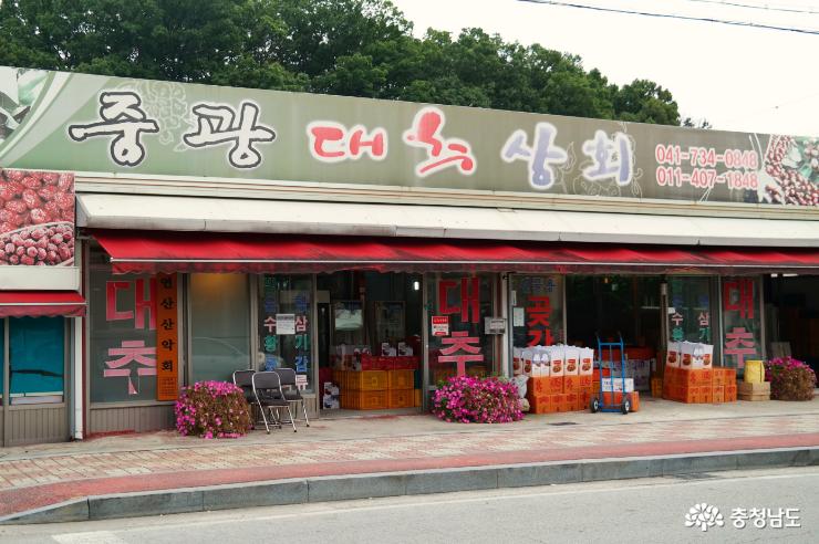 연산 대추 상회