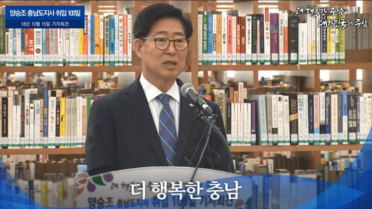 양승조 충남도지사 취임100일 기자회견