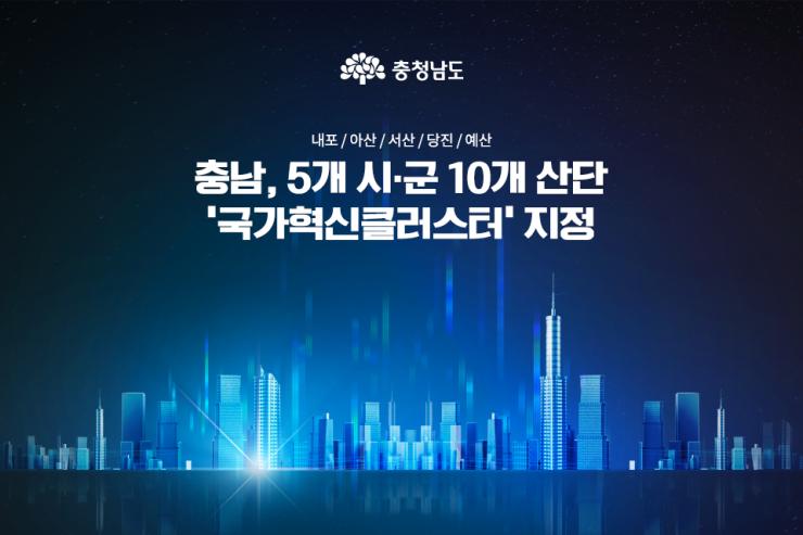 충남, 5개 시·군 10개 산단 '국가혁신클러스터' 지정