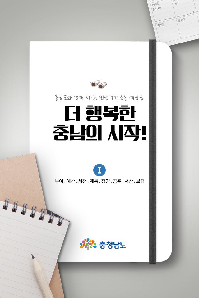 충남도와 15개 시·군, 민선 7기 소통 대장정