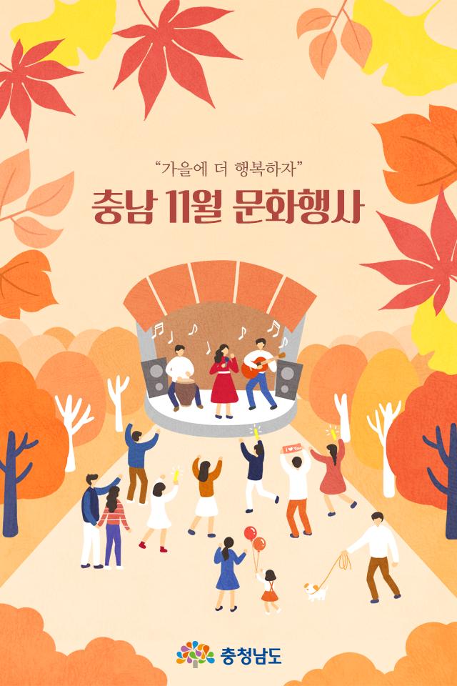 충남 11월 문화행사