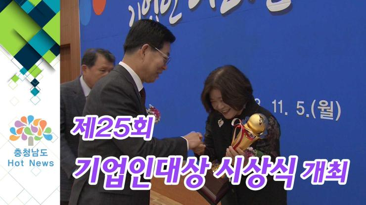 [NEWS] 제25회 기업인대상 시상식 개최