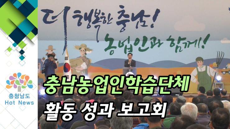 [NEWS] 충남농업인학습단체 활동선과 보고회