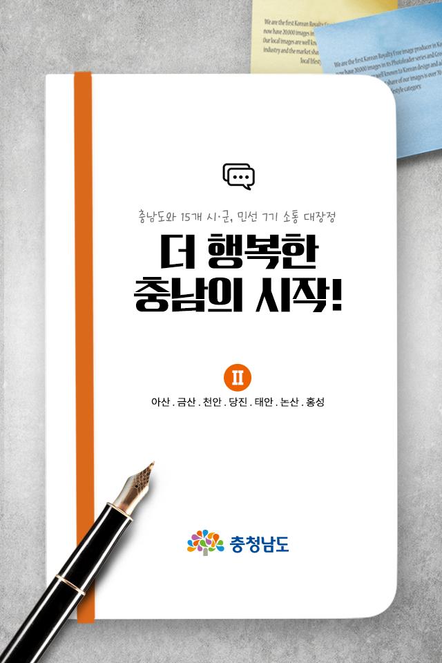 충남도와 15개 시·군, 민선 7기 소통 대장정 2편