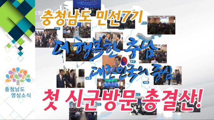 [NEWS] 충청남도 민선7기 첫 시군방문 총 결산