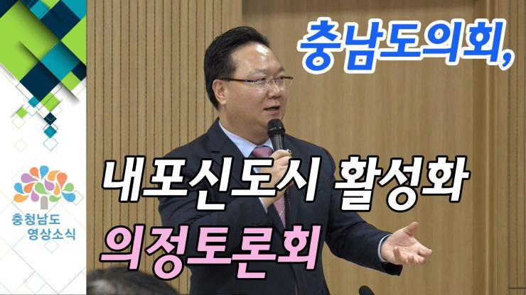 [NEWS] 충남도의회, 내포신도시 활성화 의정토론회
