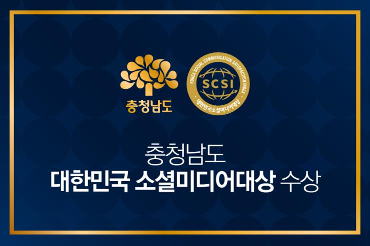 충청남도 '대한민국 소셜미디어대상' 수상