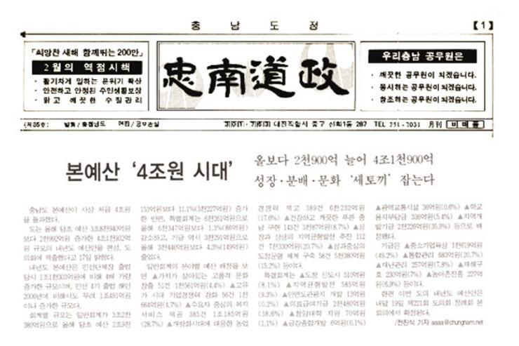 10여년 새 2배…새해 예산 '7조원' 돌파
