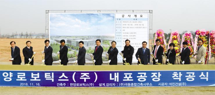 내포신도시 1호 기업 '첫 삽'
