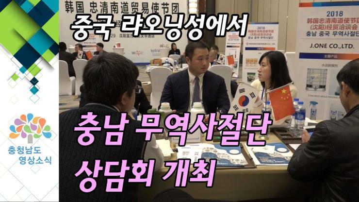 [NEWS] 중국 랴오닝성에서 충남 무역사절단 상담회 개최