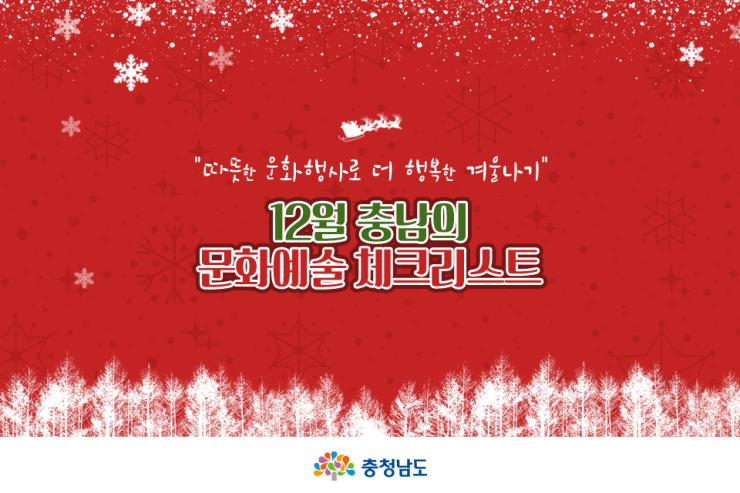 12월 충남의 문화예술 체크리스트