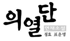 의열단 (15)동지(同志) 2