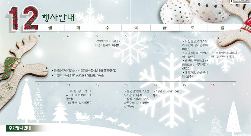 12월 주요행사안내