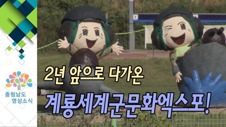 [NEWS] 2년 앞으로 다가온 계룡세계군문화엑스포!