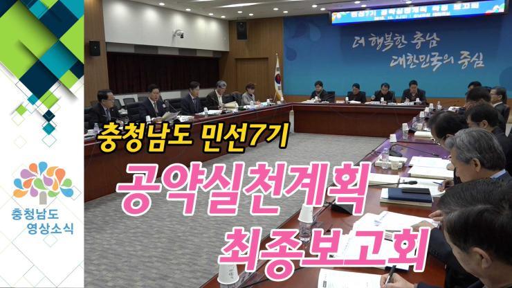 [NEWS] 충청남도 민선7기 공약실천계획 최종보고회