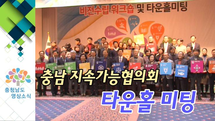 [NEWS] 충남 지속가능협의회 타운홀 미팅