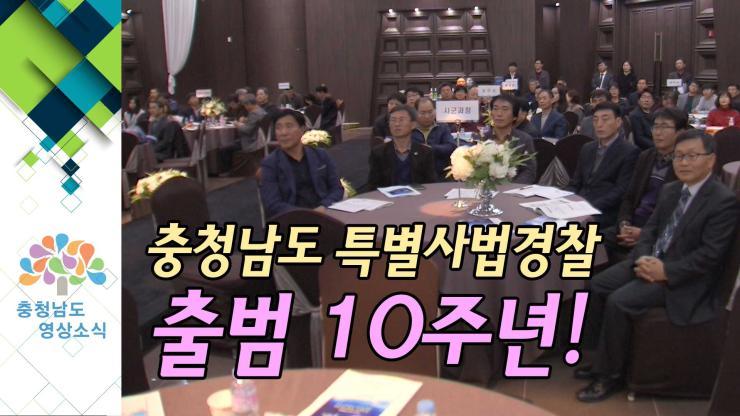 [NEWS] 충청남도 특별사법경찰 출범 10주년!