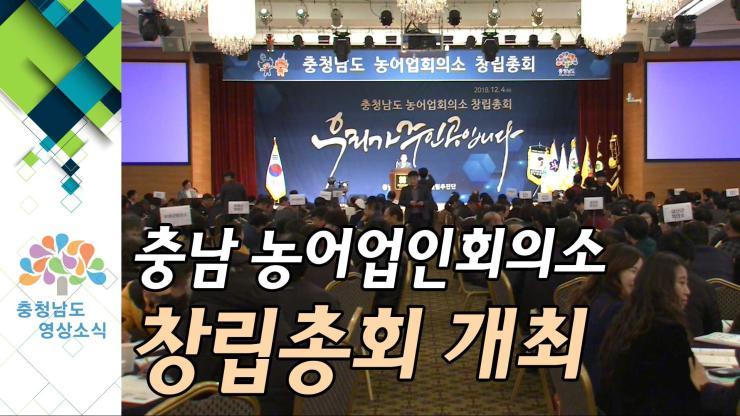 [NEWS] 충남 농어업인회의소 창립총회 개최