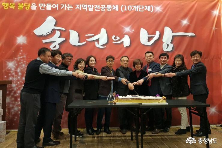불당동 지역발전공동체 연합송년회