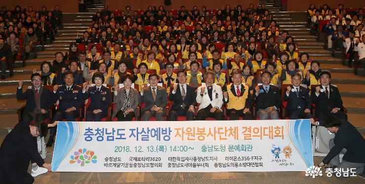 자원봉사단체 '자살 예방' 힘 모은다