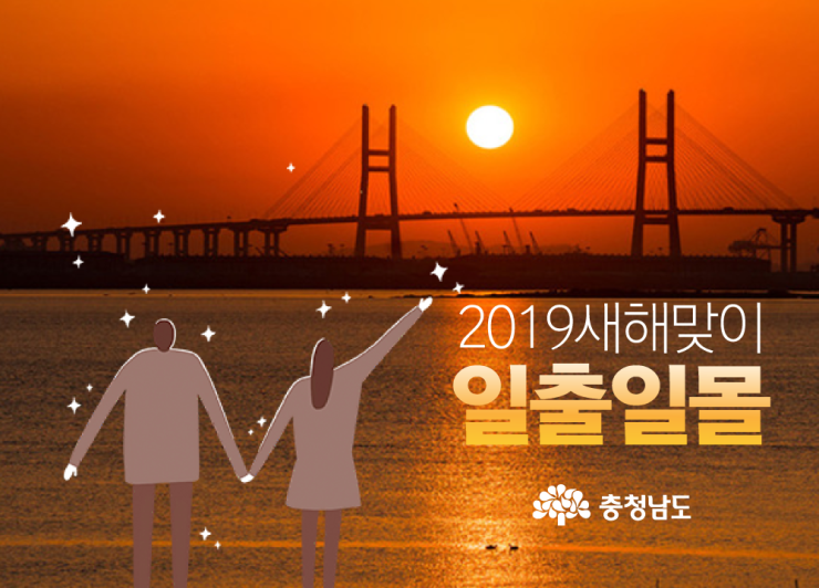 2019 새해맞이 일출일몰