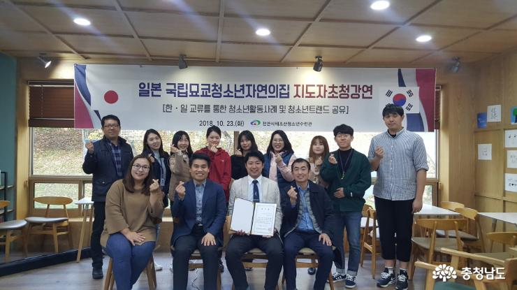 Invitation seminar held for youth leaders of Korea and Japan