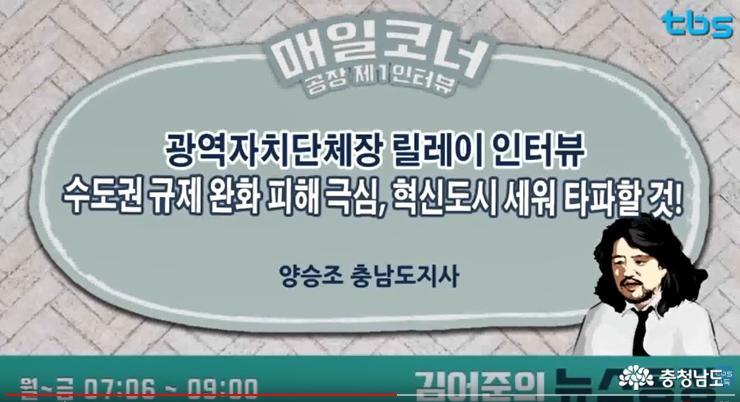 김어준의 뉴스공장 광역자치단체장 릴레이 인터뷰