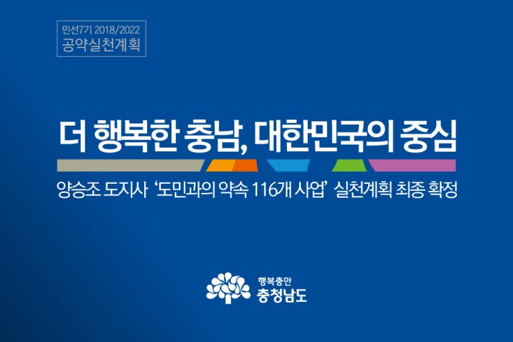 양승조 도지사 '도민과의 약속 116개 사업' 실천계획 최종 확정