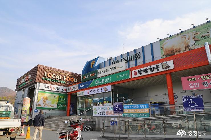 건강한 먹거리는 우성농협 로컬푸드 직매장에서 2