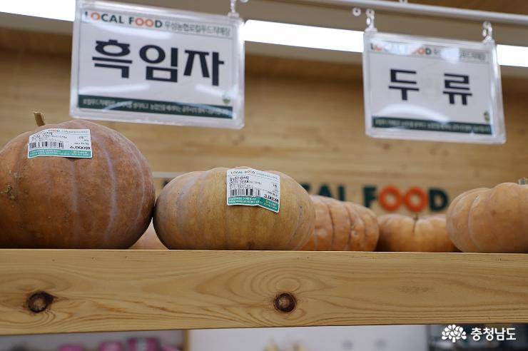 건강한 먹거리는 우성농협 로컬푸드 직매장에서 6