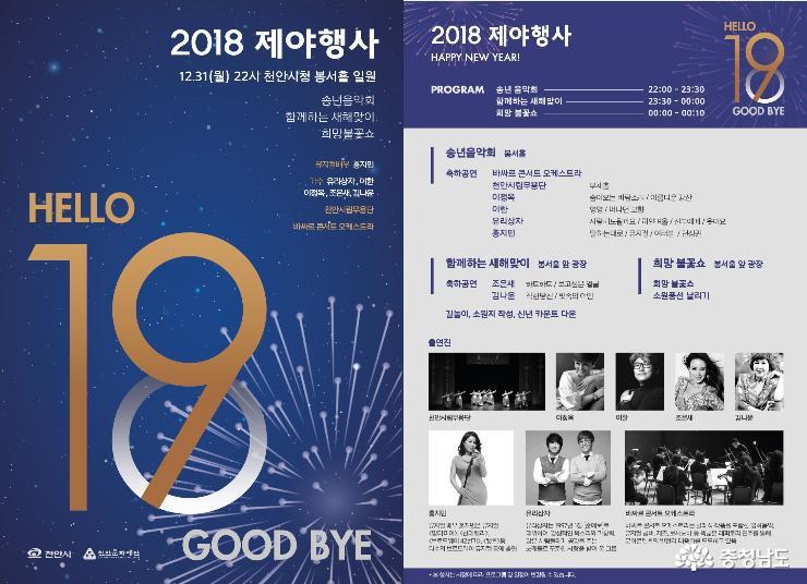 31일밤, 2018 제야행사 ·송년음악회