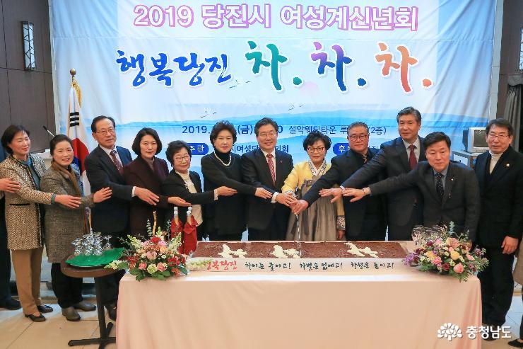 당진시여성단체협의회, 신년회 개최