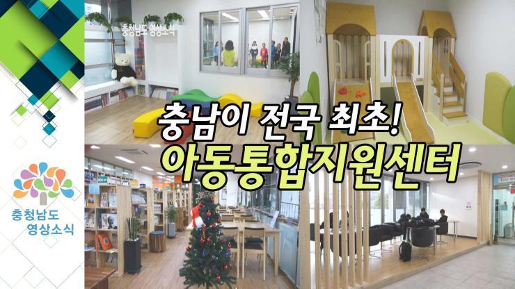 [NEWS]충남이 전국 최초! 아동통합지원센터