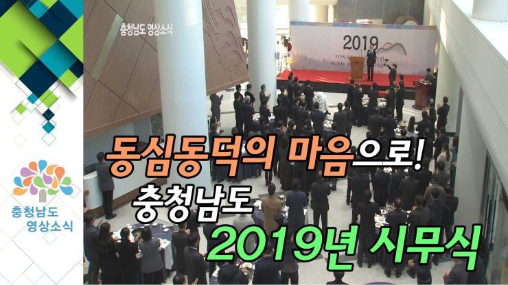 [NEWS]동심동덕의 마음으로! 충청남도 2019년 시무식