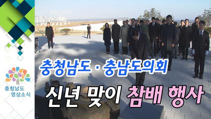 [NEWS]충청남도·충남도의회, 신년 맞이 참배 행사