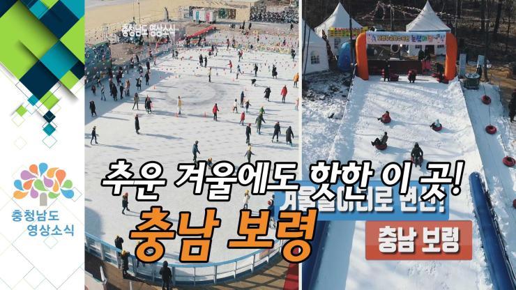 [VCR]추운 겨울에도 핫한 이 곳! 충남 보령