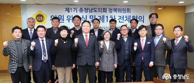 충남도의회, '제1기 정책위원회' 공식 출범