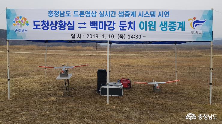 전국 최초 '드론 영상 실시간 중계 시스템' 도청·부여서 시연회 3