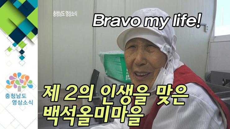 [NEWS]Bravo my life! 제 2의 인생을 맞은 백석올미마을