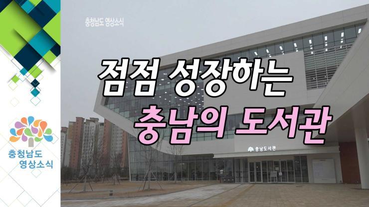 [NEWS]점점 성장하는 충남의 도서관