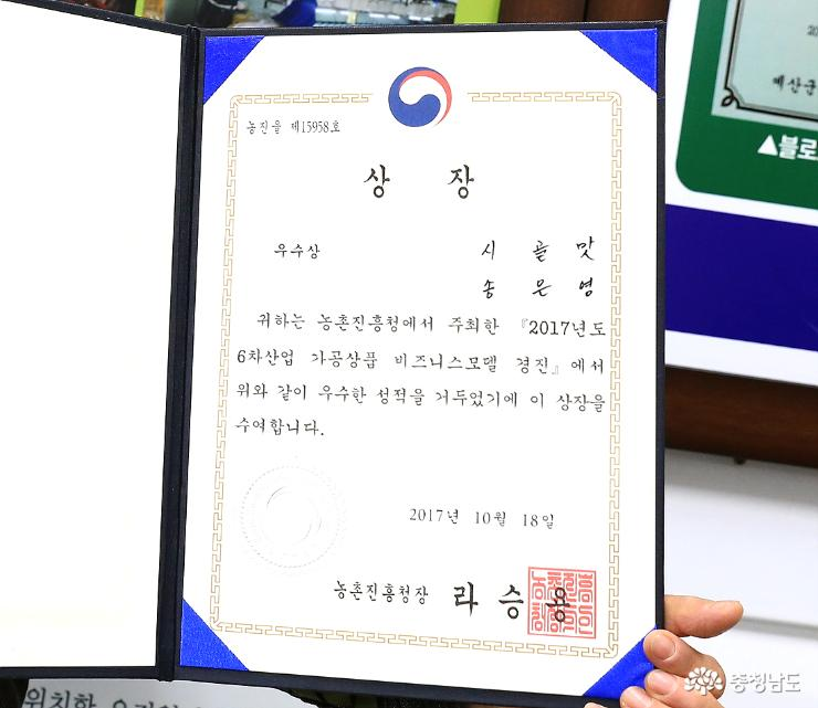 """""""내가 바로 충청남도 6차산업의 선구자"""" 2"""