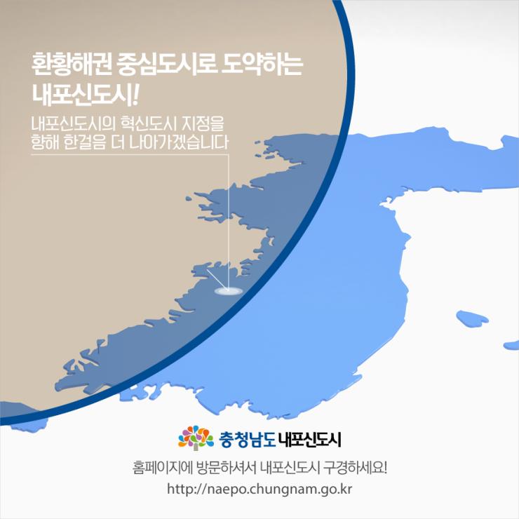 환황해권 중심도시로 도약하는 내포신도시