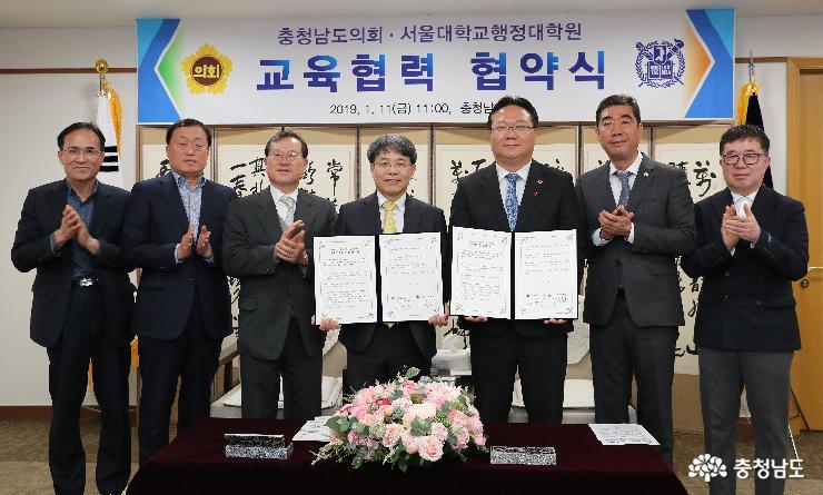 충남도의회, 서울대학교 행정대학원과 업무협약(MOU) 체결