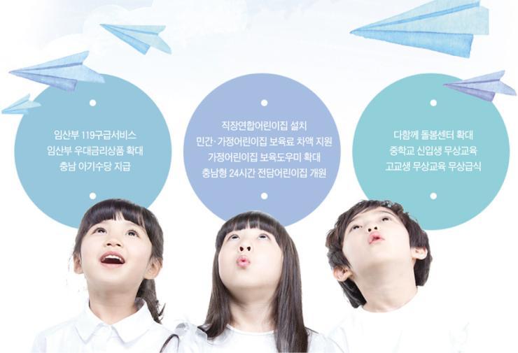 '아이 낳고 키우기 좋은 충남'…대한민국 선도적 모델