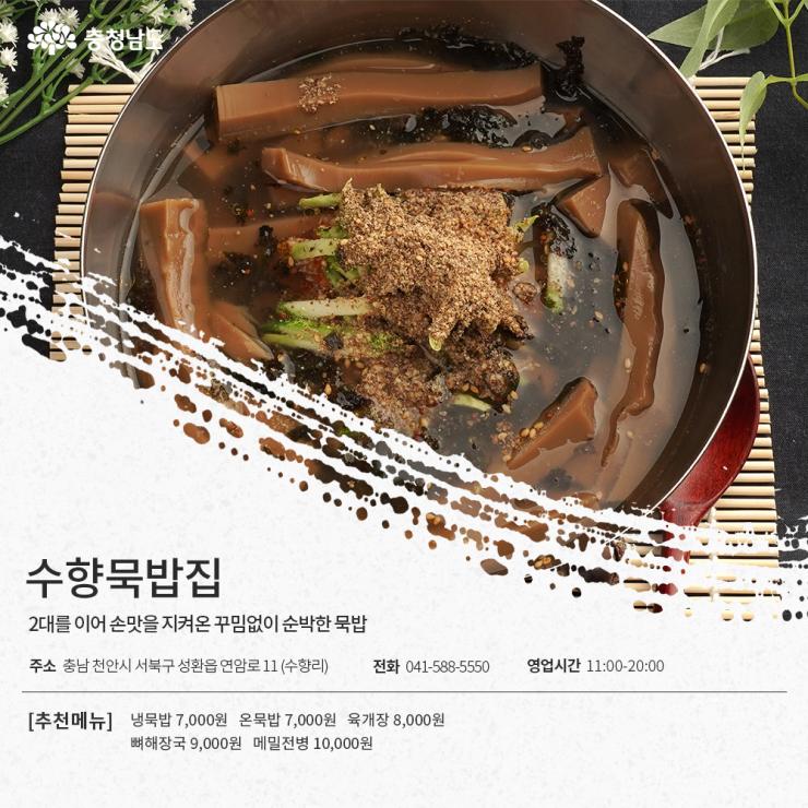 수향묵밥집