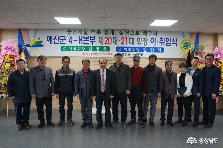 예산군, 4-H본부 연시총회 및 제20·21대 회장 이·취임식 개최