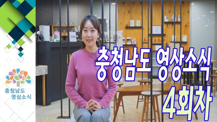 [종합]충청남도 영상소식 04회